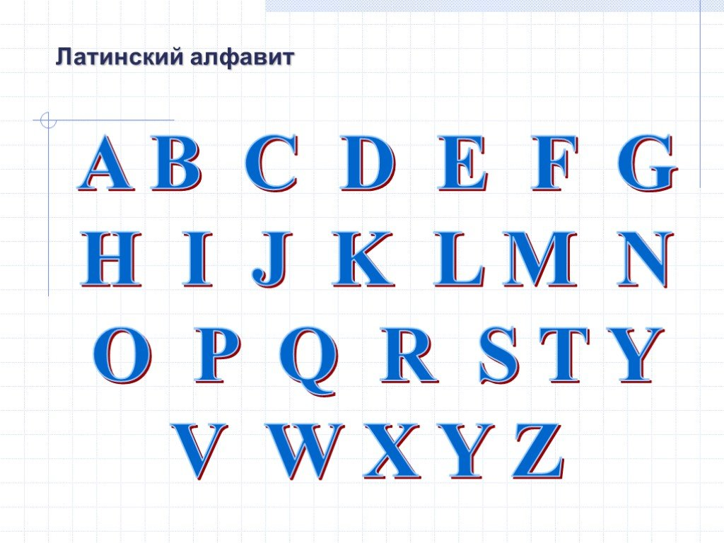 Латинские буквы это какие на клавиатуре