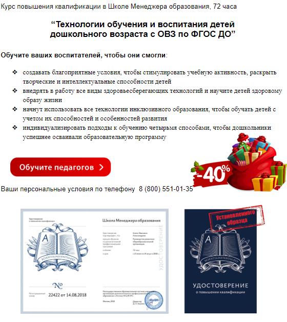 Основные виды учебных заведений в россии       8849