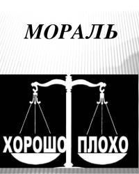 Мораль, этика, нравственность . кратко. - учительpro