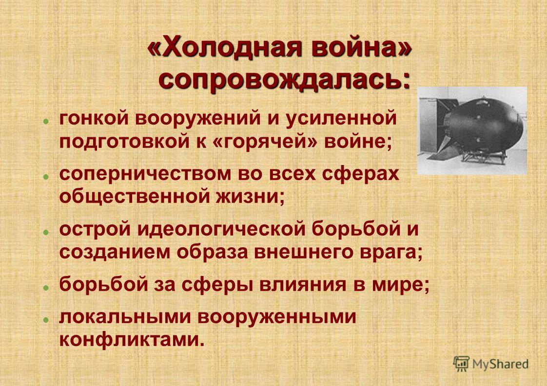 Что такое конфронтация? это мир или война? :: syl.ru