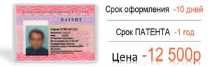 Патент — википедия. что такое патент