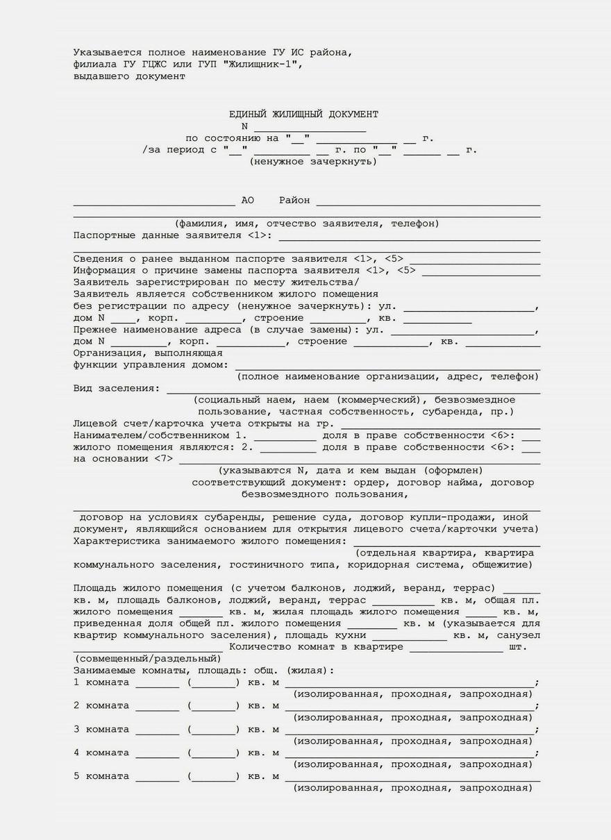 Справка по форме банка сбербанка: образец