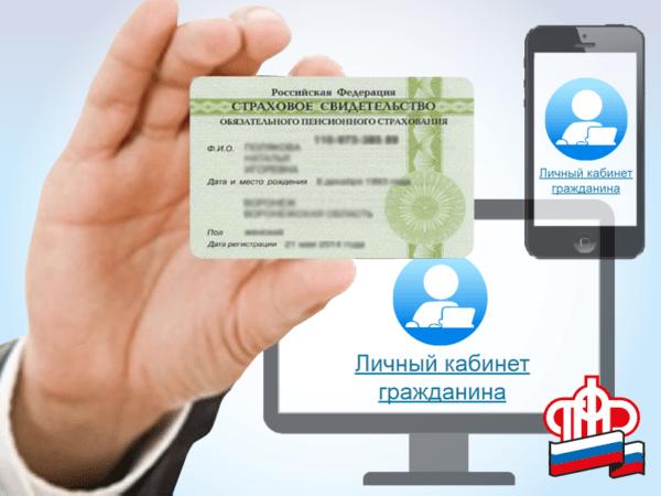 Пенсионный фонд личный кабинет вход — официальный сайт