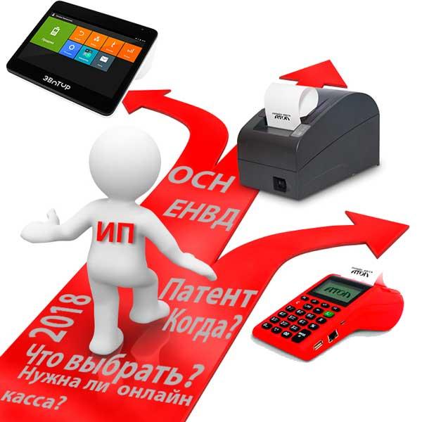 Фискальный накопитель для онлайн-кассы: зачем нужен, порядок замены и как подключить