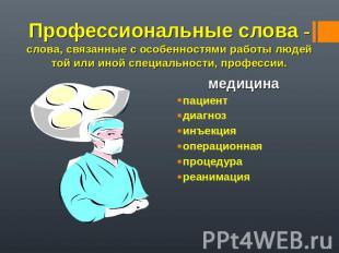 Голубева г.        что такое профессиональные слова?   журнал «русский язык» № 3/2003
