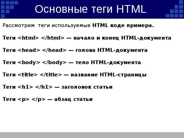 Что такое html? основы языка разметки гипертекста