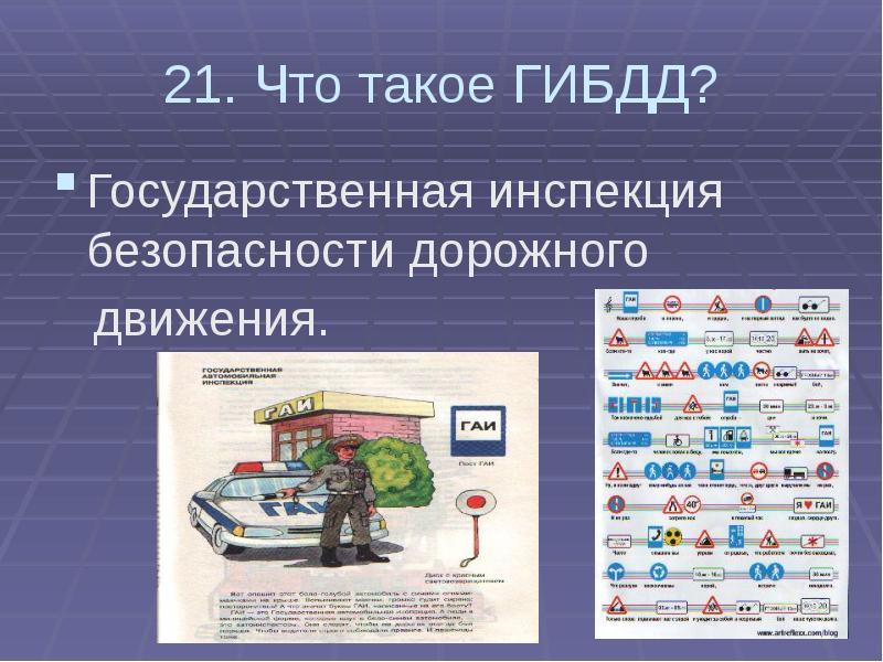 """Мдпс — что это такое и что означают наклейки """"м дпс"""" на машинах. местоположение гаишников с помощью приложения дпс контроль"""