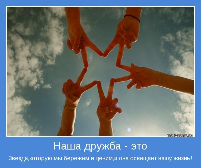 Дружить по-настоящему: что самое главное в дружбе