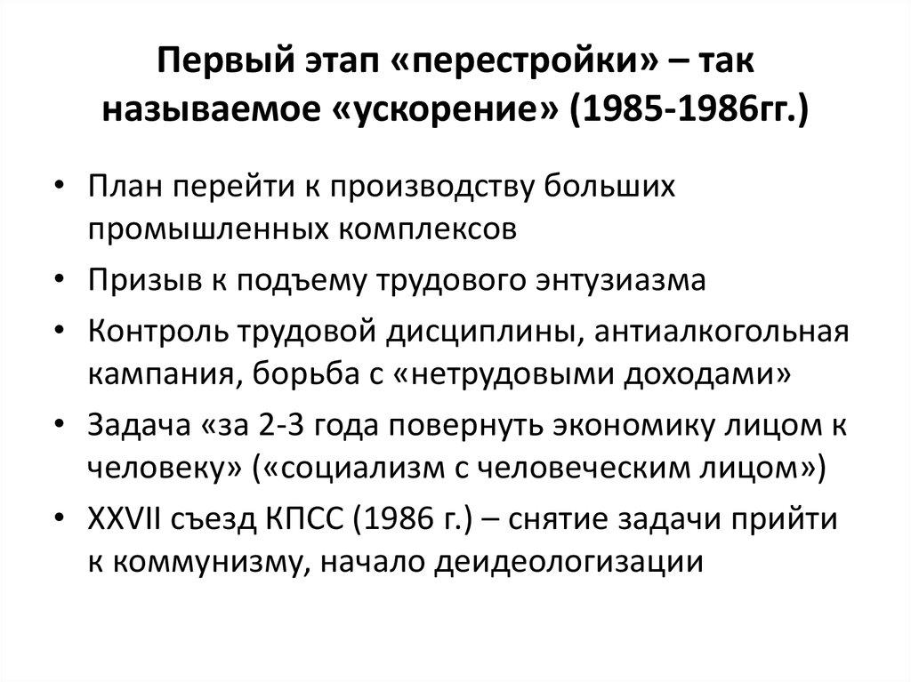 Перестройка в ссср 1985-1991 – кратко о внешней политике и событиях периода