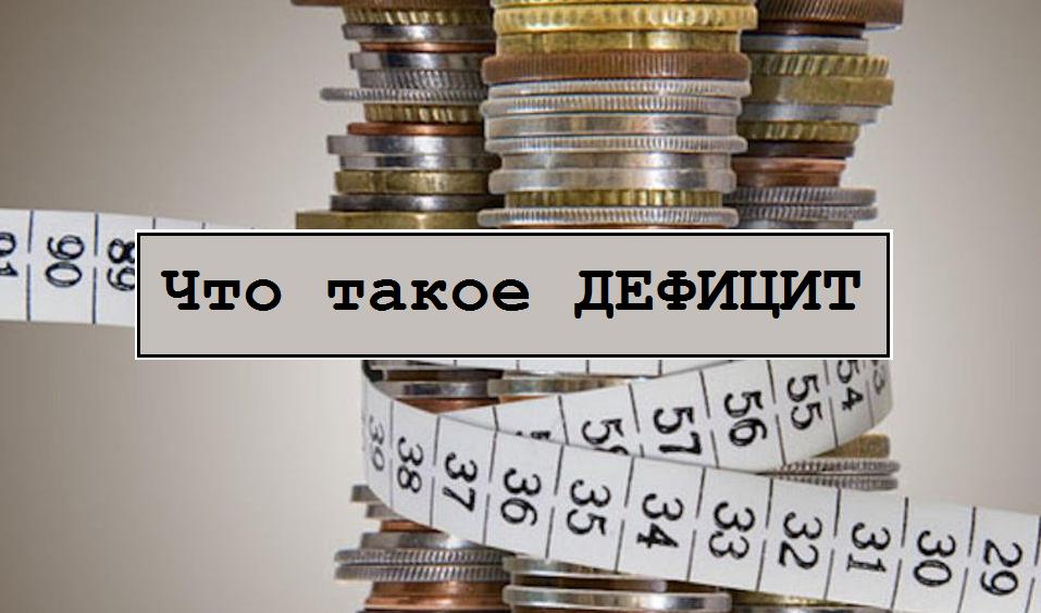 Что такое дефицит | азбука трейдера