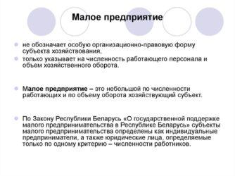 Чем отличается малый бизнес от среднего? — david's blog.ru