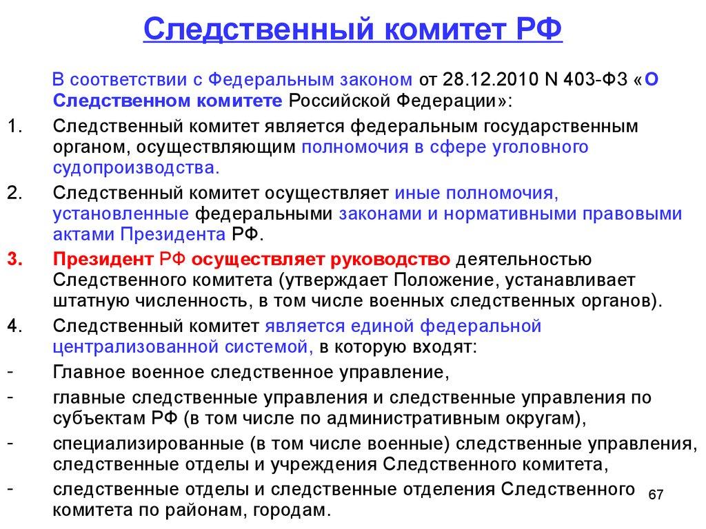 Следственный комитет рф. досье