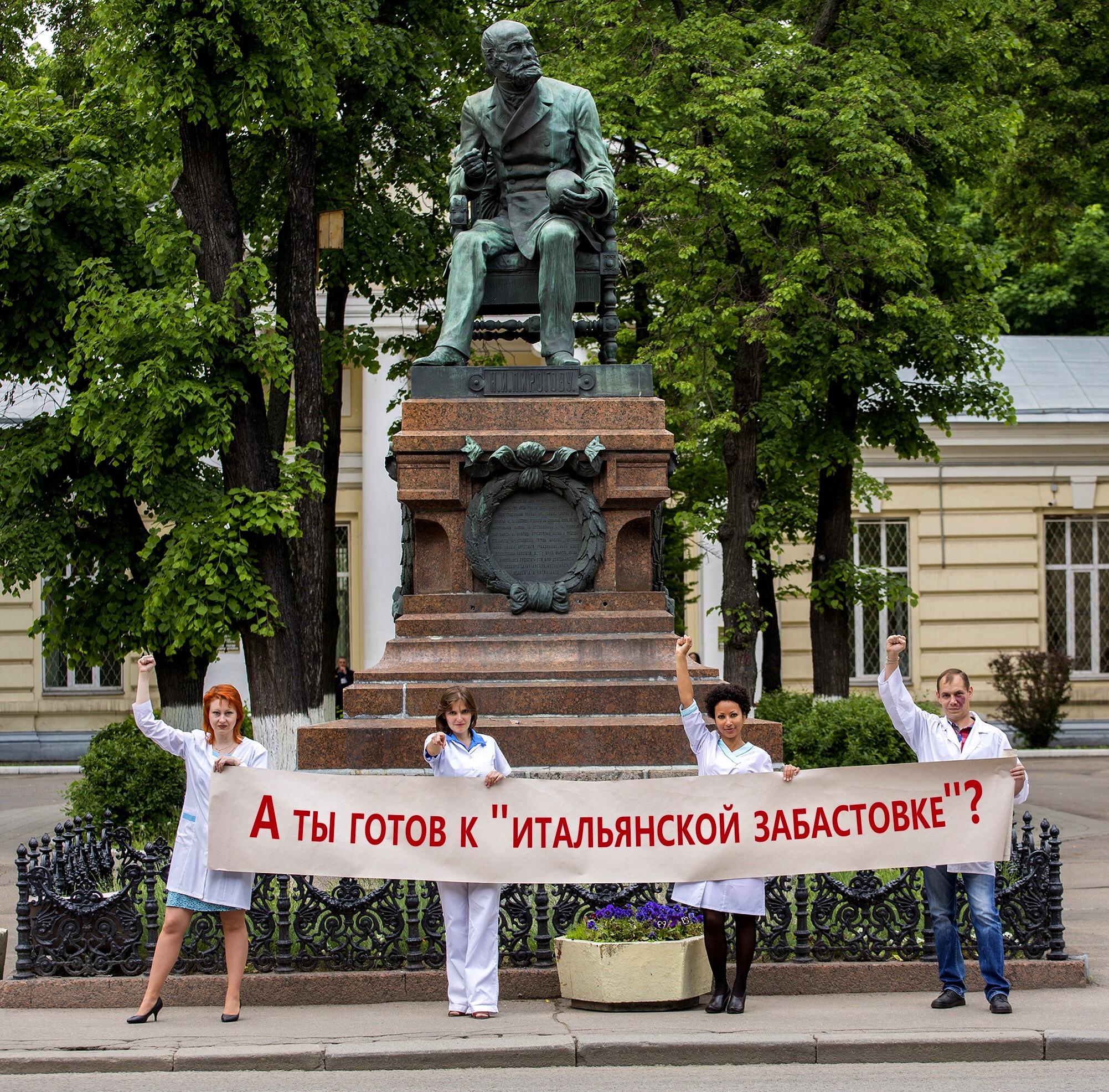 Итальянская забастовка — википедия. что такое итальянская забастовка