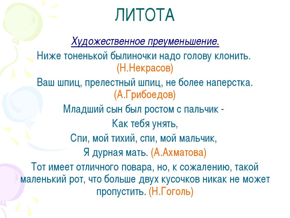 Литота, литотес