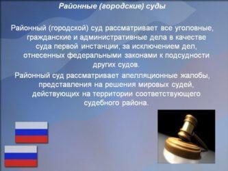 Судебная система рф: все, что надо знать обычному гражданину. рассказывает адвокат