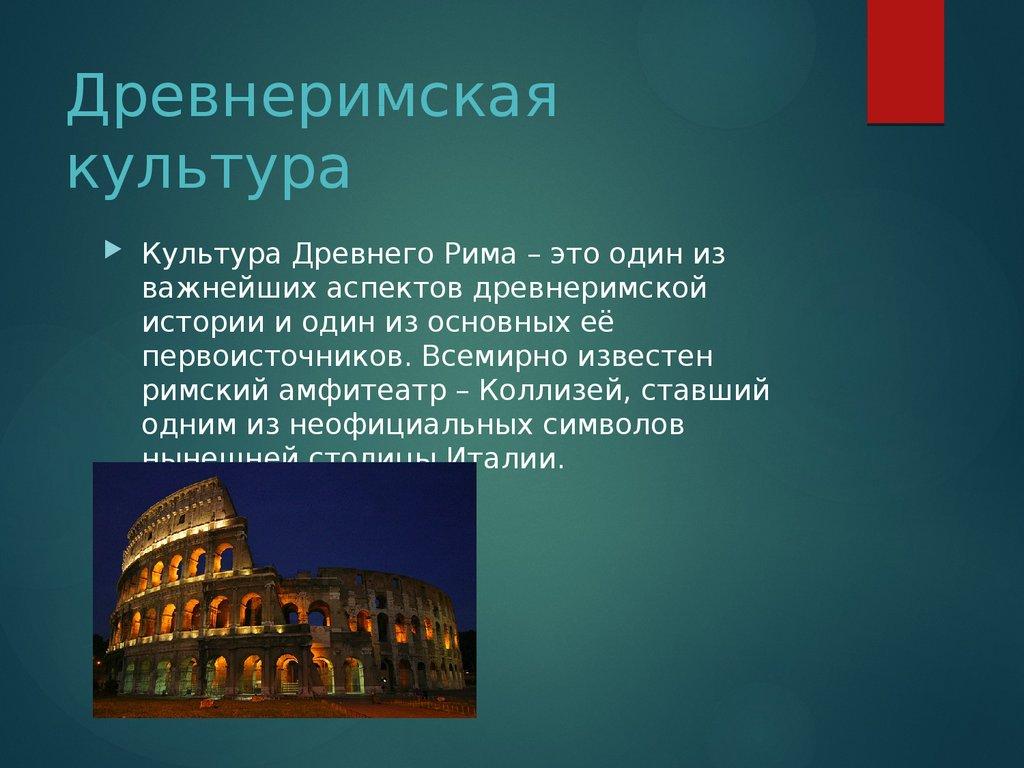 Римская империя: величие, процветание и падение (7 фото)