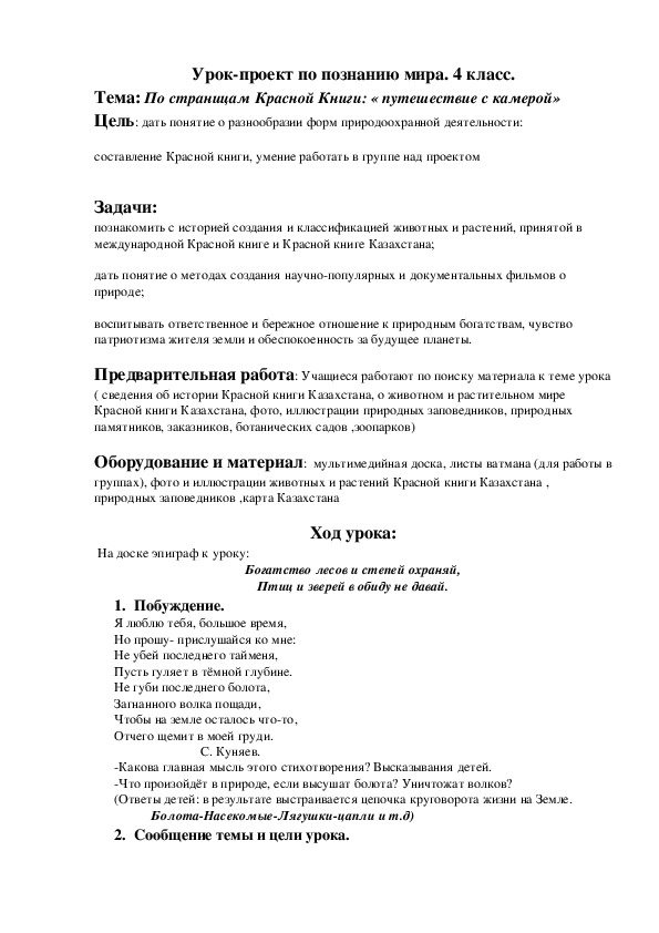 Про красную книгу в россии