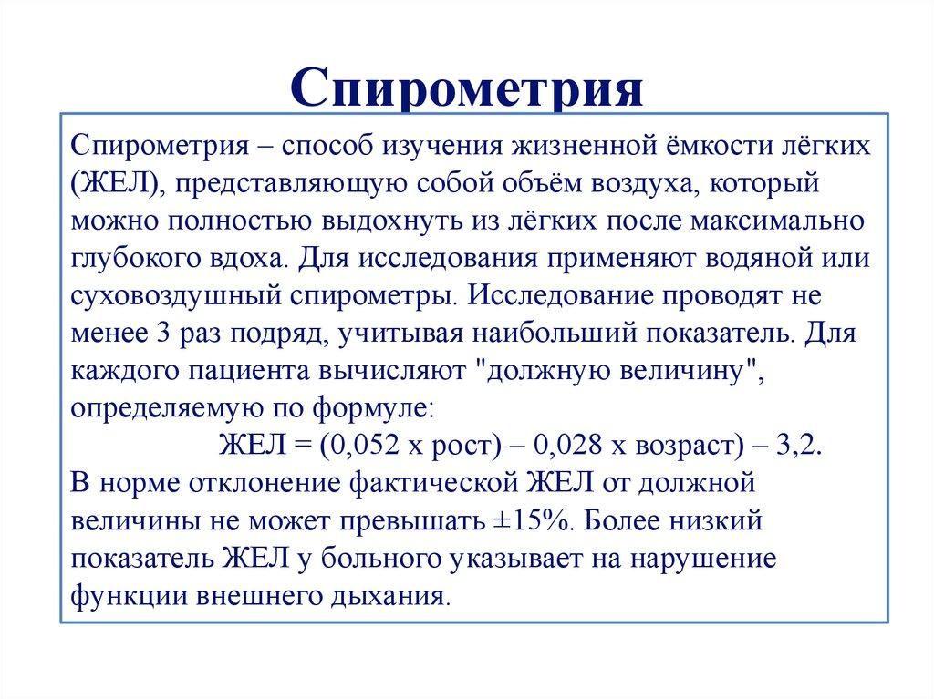 Спирометрия: расшифровка результатов, показания