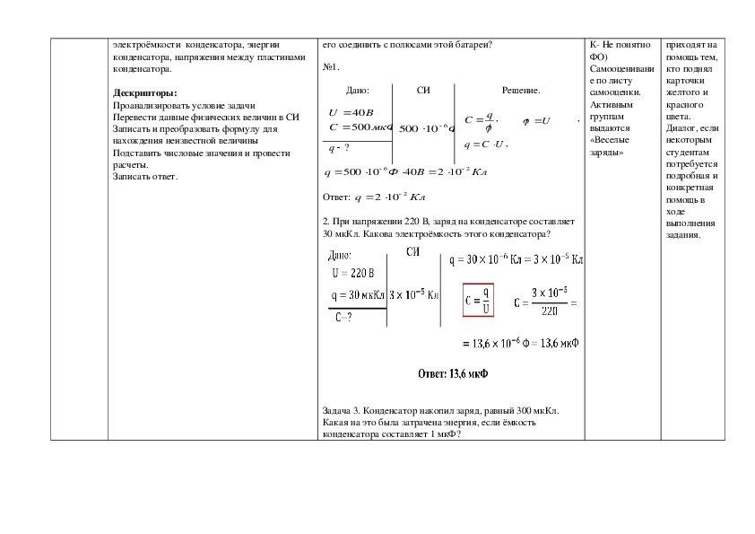 2.конденсаторы. электроёмкость конденсаторов. применение конденсаторов.