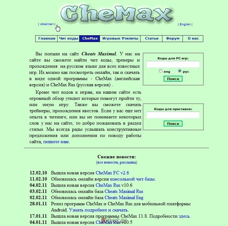 Читы на майнкрафт с русским описанием