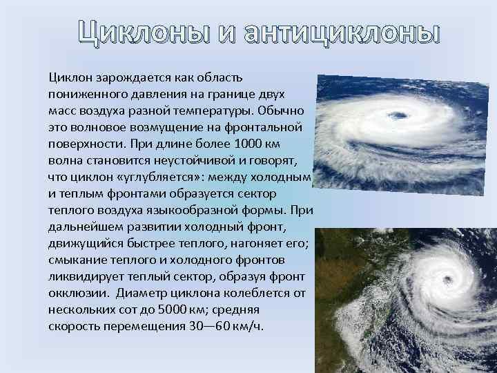 Что такое циклон - узнай что такое