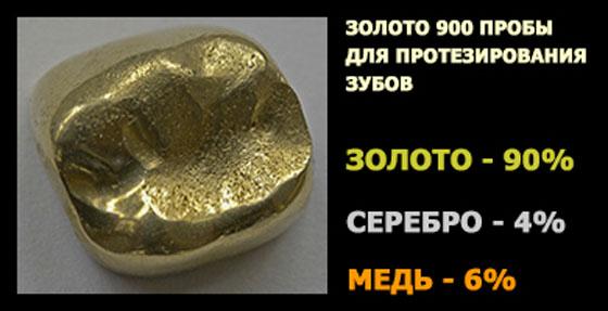 56 проба золота — что это такое, цена за 1 грамм сегодня, где применялись 56 золотников царской россии