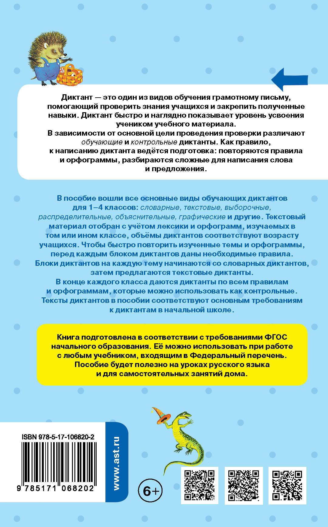 Перенос слов / орфография и орфограммы 1-4 классов / справочник по русскому языку для начальной школы