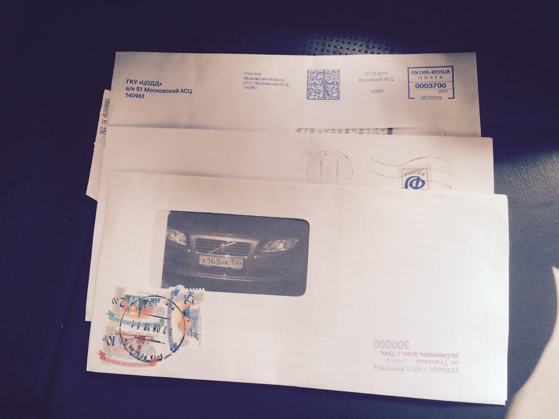"""Письмо """"московский асц"""": что такое, кто отправил, нужно получать или нет?"""