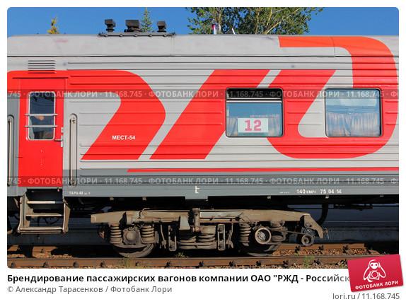 Вход в личный кабинет ржд на официальном сайте rzd ru