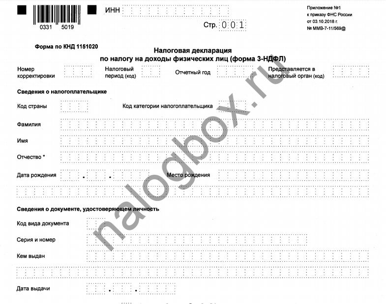 Образец заполнения декларации 3-ндфл для ип и физических лиц: новый бланк с 2020 года
