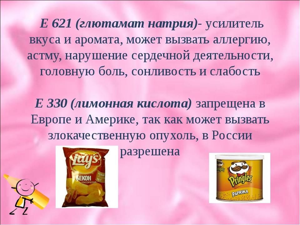 7 главных побочных эффектов глутамата натрия (e621) + 15 продуктов, которых следует избегать
