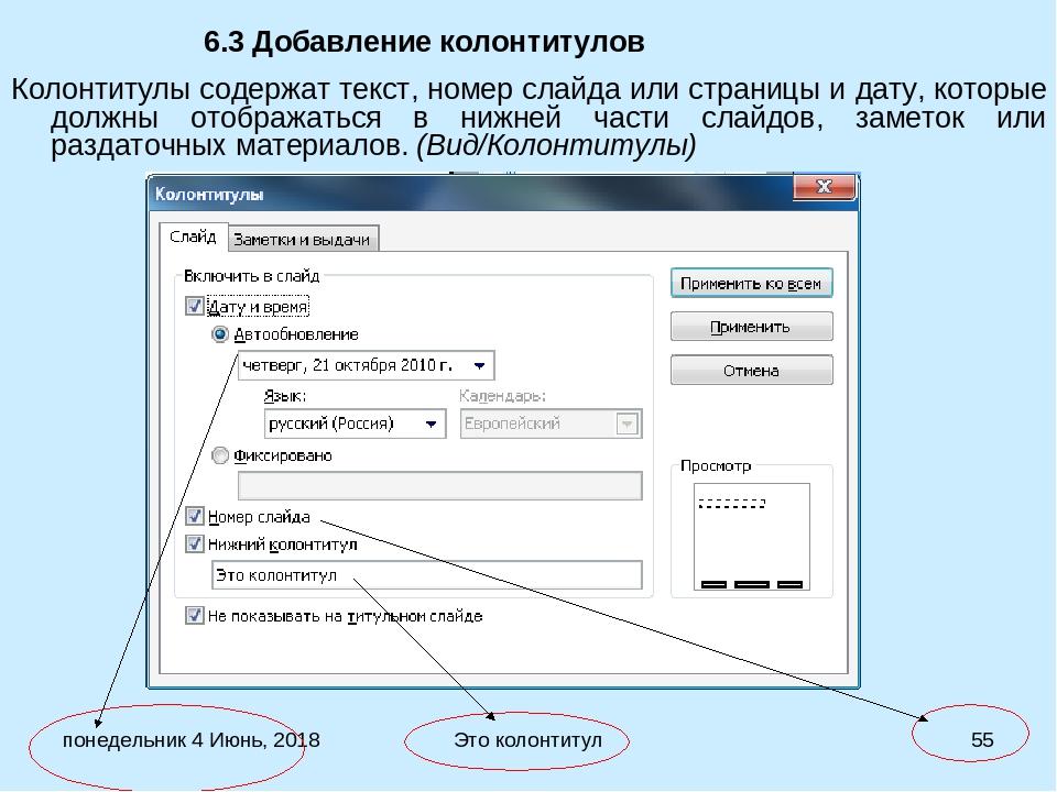 Колонтитул — википедия с видео // wiki 2