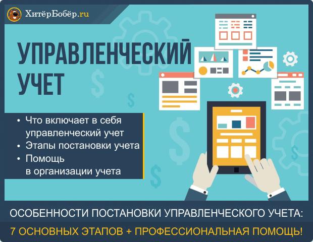 Управленческий учет для программиста 1с. статья первая - общее понятие управленческого учета.