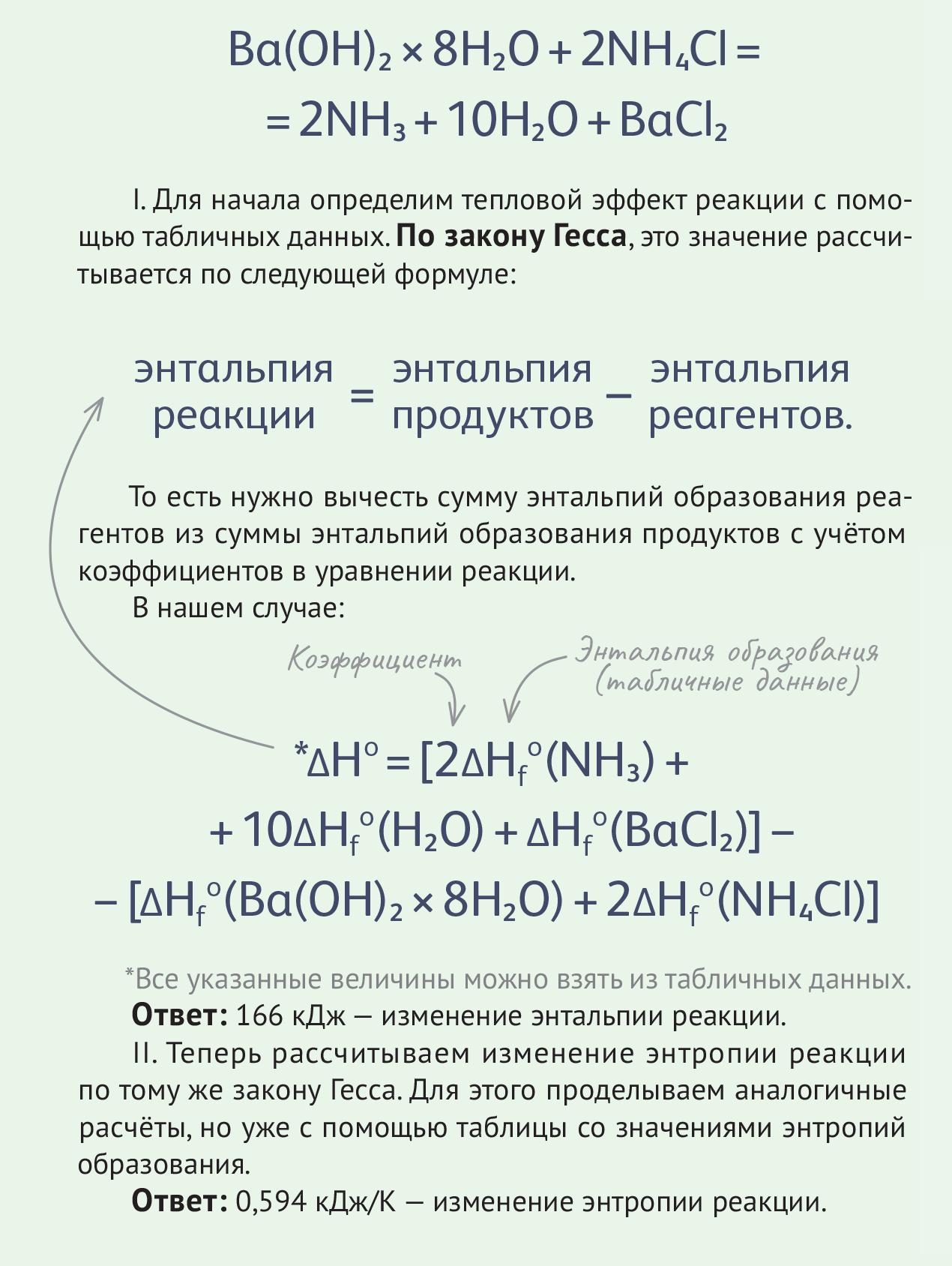 Энтальпия