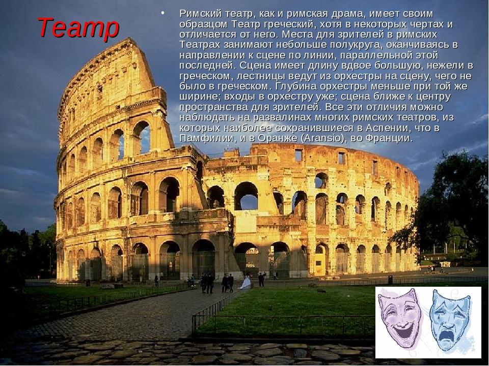 История римской империи от начала до конца кратко, годы существования, интересные факты