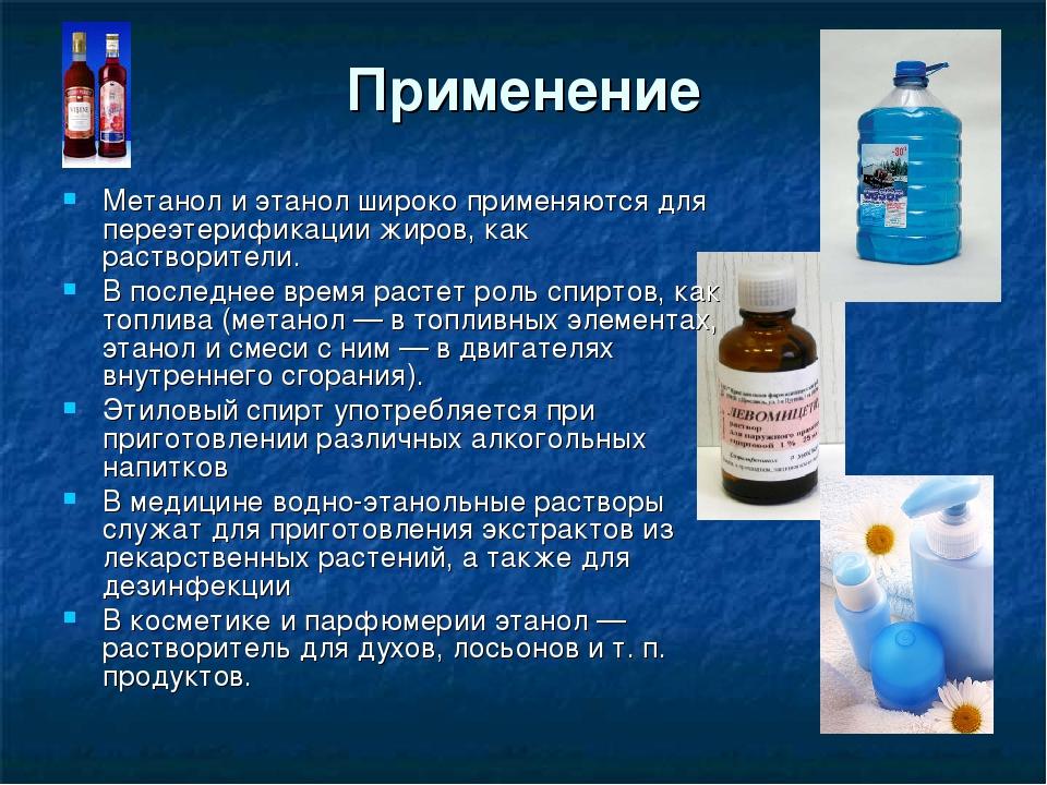 Метанол - что это такое? отравление метанолом: симптомы и лечение
