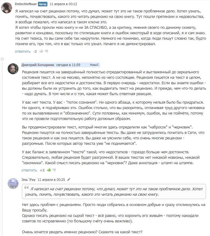 Рецензент