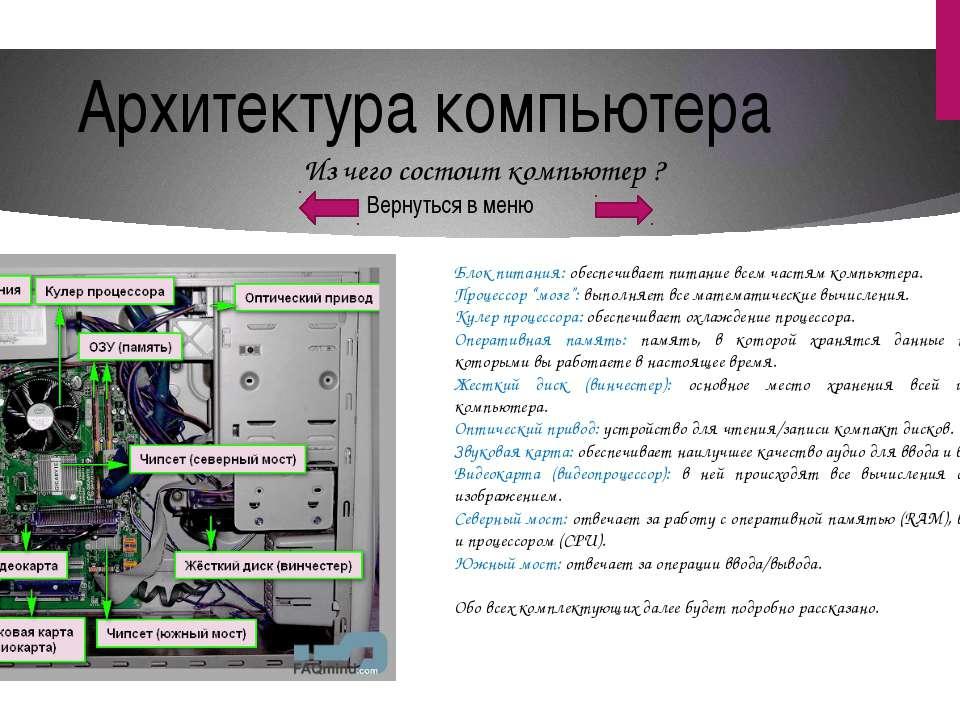 Архитектура компьютера — википедия с видео // wiki 2