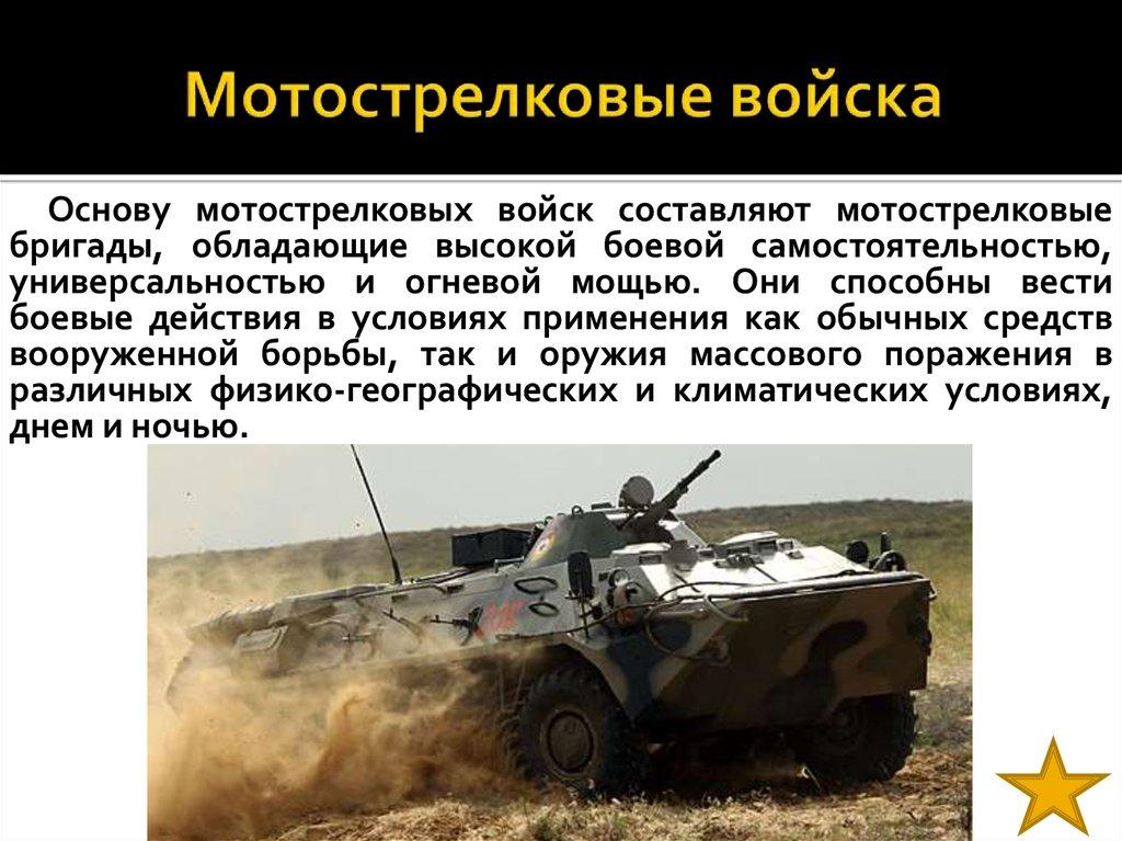 Мотострелковые войска российской федерации — википедия