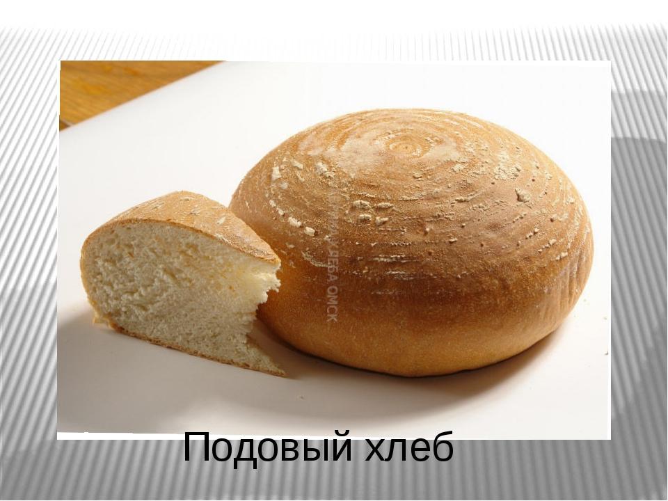 Хлебец подовый. хлеб подовый - что это такое? польза подового хлеба