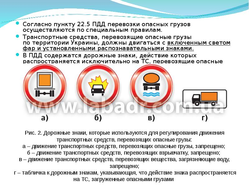 Европейское соглашение о международной дорожной перевозке опасных грузов (допог)