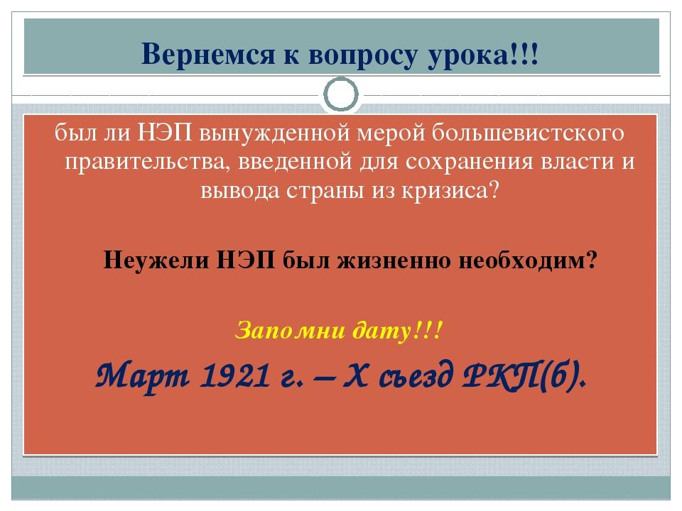 Продразвёрстка — энциклопедия коммунист.ru