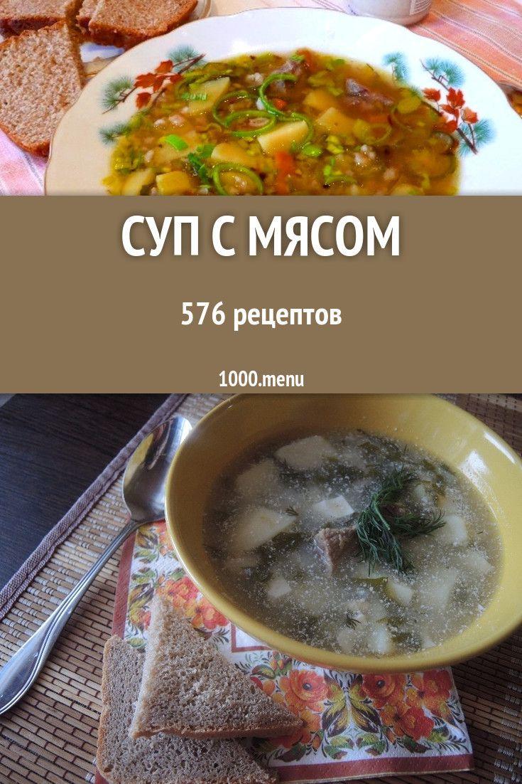 Консоме рецепт классический с фото