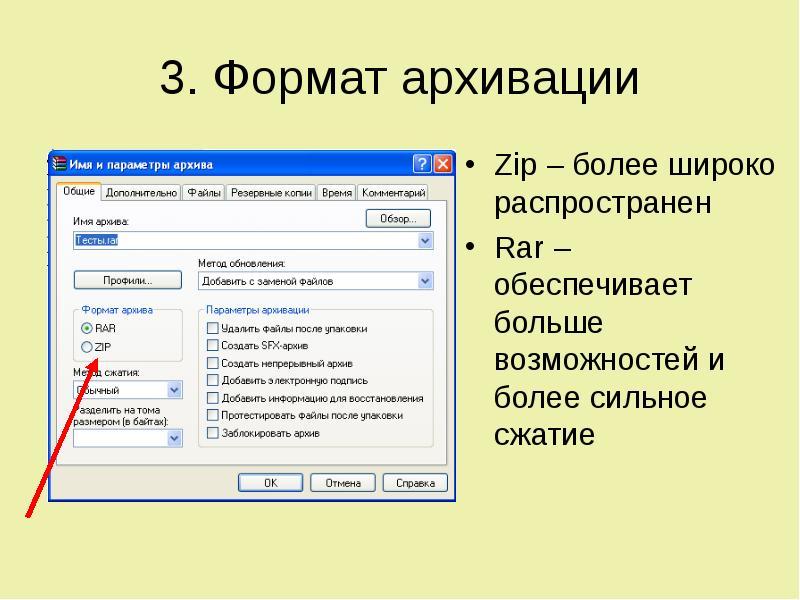 Как заархивировать папку и файл