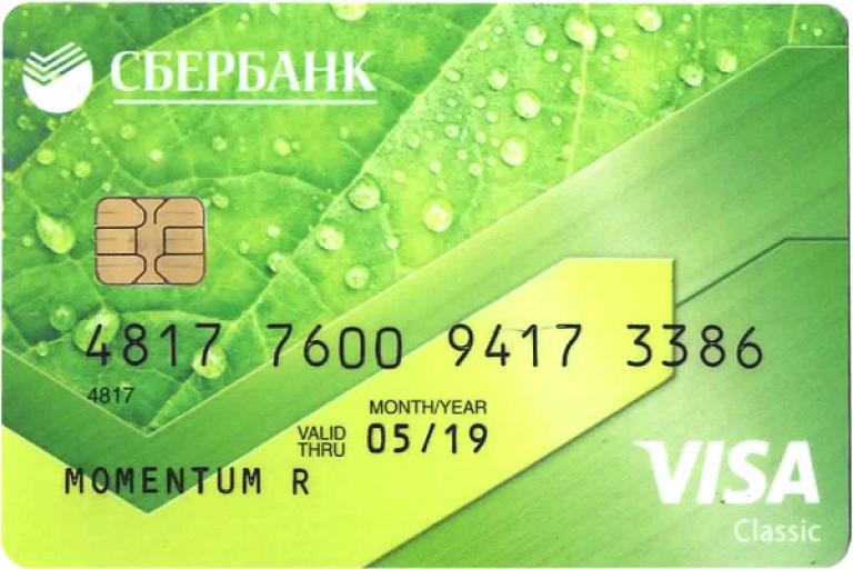Отзывы о сбербанке россии: «насколько бесплатна карта momentum mastercard / visa» | банки.ру