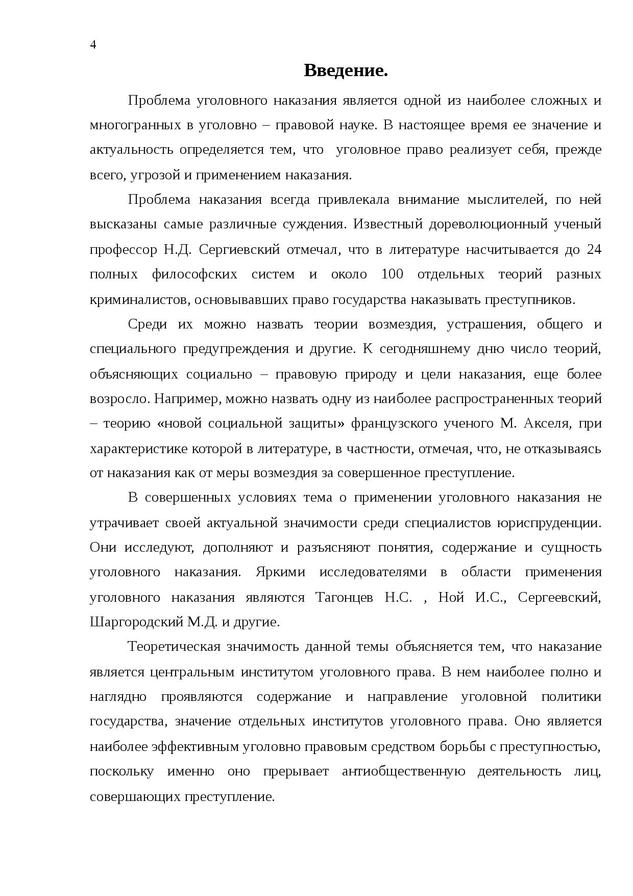 Понятие и содержание уголовного наказания, согласно уголовному праву