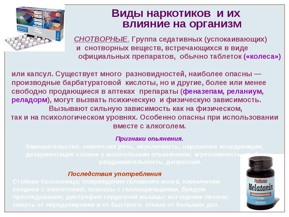 Седативные препараты - что это? эффект без снотворного действия: список средств без рецепта