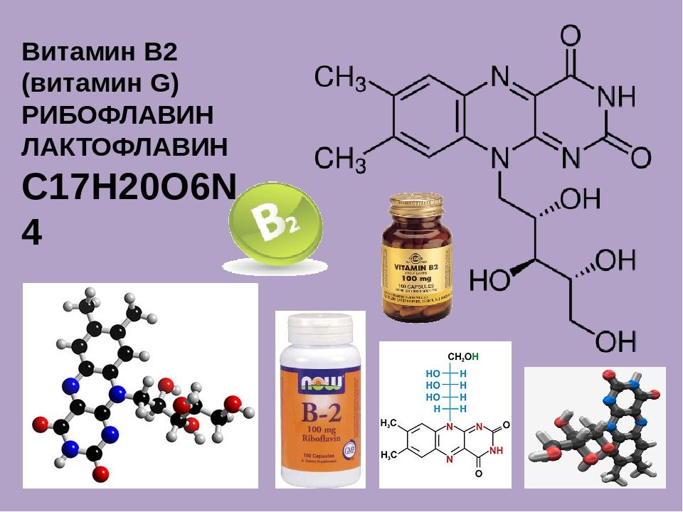 Рибофлавин (витамин b2): функции в  организме и в каких продуктах содержится?