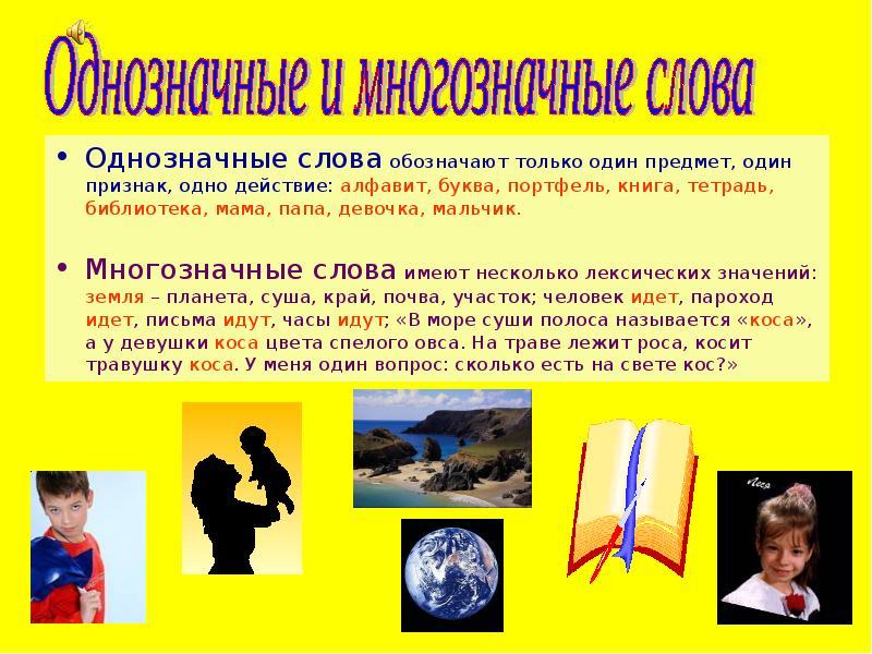 Многозначные слова и переносное значение в русском языке