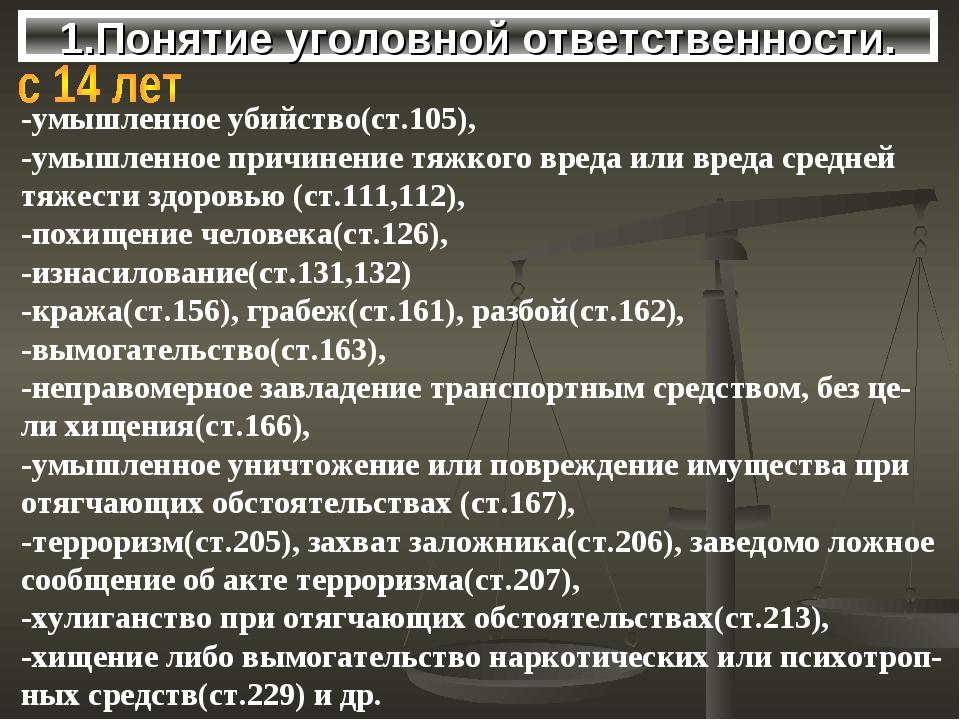 Статья 161. грабеж
